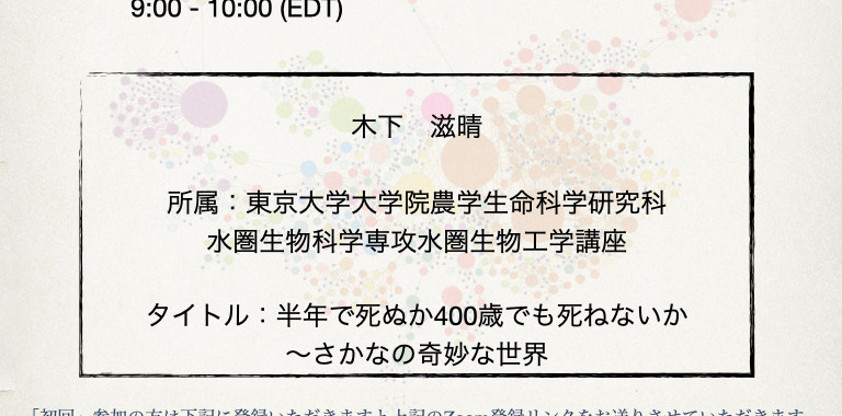 The 26th scienc-omeポスター.jpeg