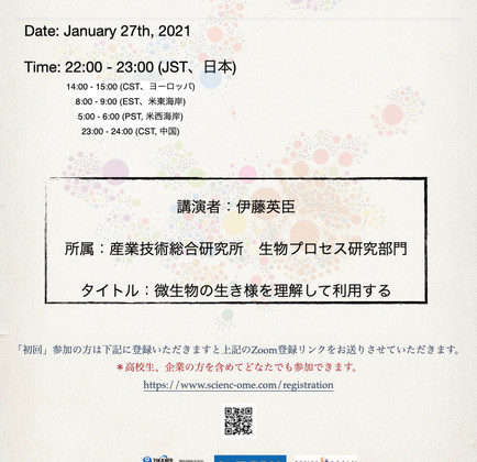The 38th scienc-omeポスター.jpeg