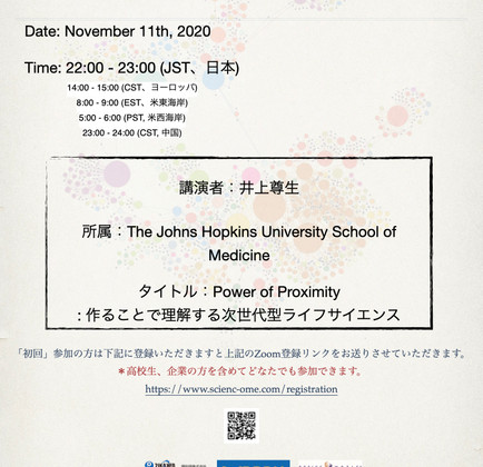 The 31st scienc-omeポスター.jpeg