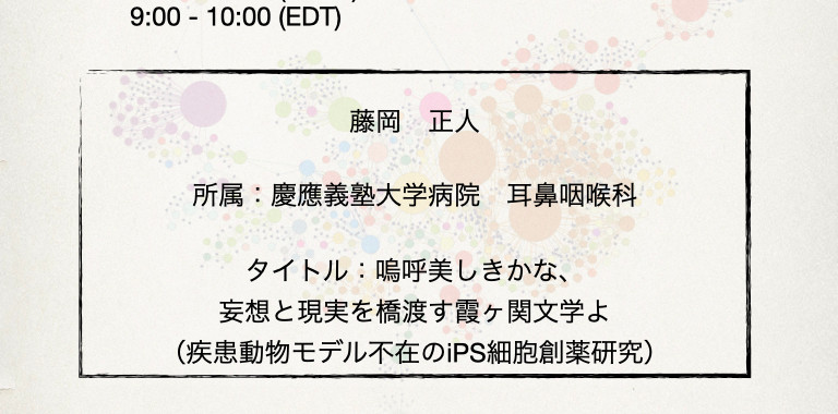 The 15th scienc-omeポスター.jpeg