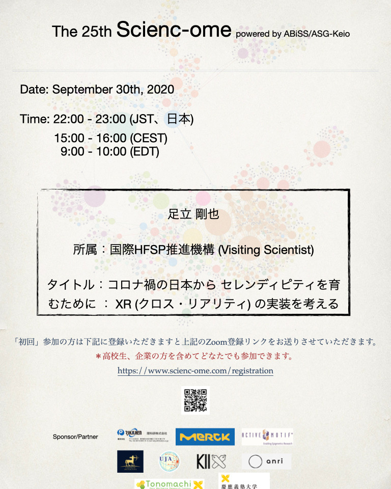 The 25th scienc-omeポスター.jpeg