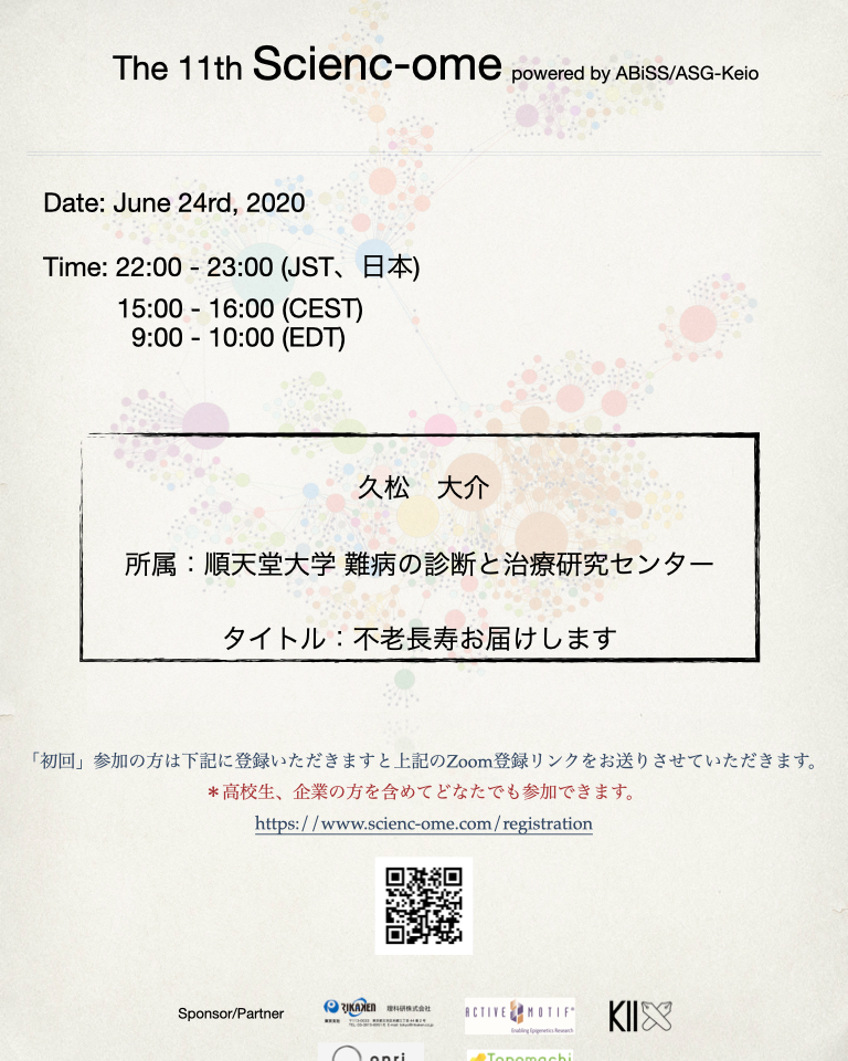 The 11th Scienc-omeポスター.png