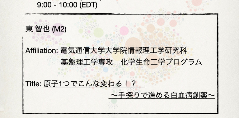 The 9th Scienc-omeポスター.jpeg