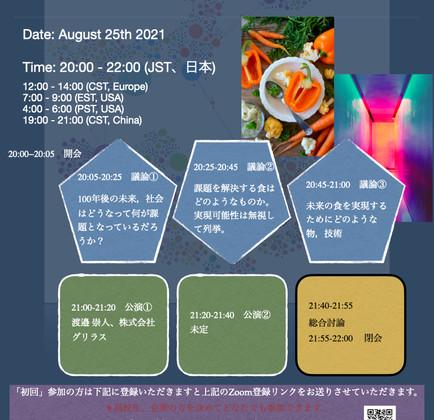 SXR特別企画~未来の食~.jpeg