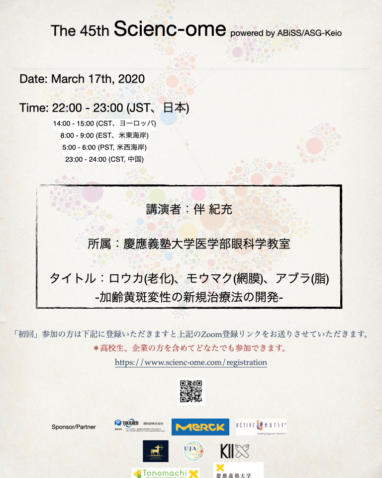 The 45th scienc-omeポスター.jpeg