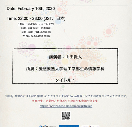 The 40th scienc-omeポスター.jpeg