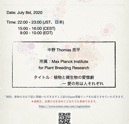 The 13th scienc-omeポスター.png