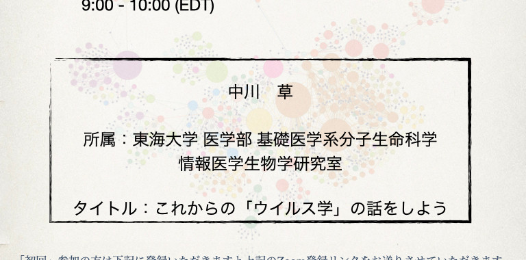 The 27th scienc-omeポスター.jpeg