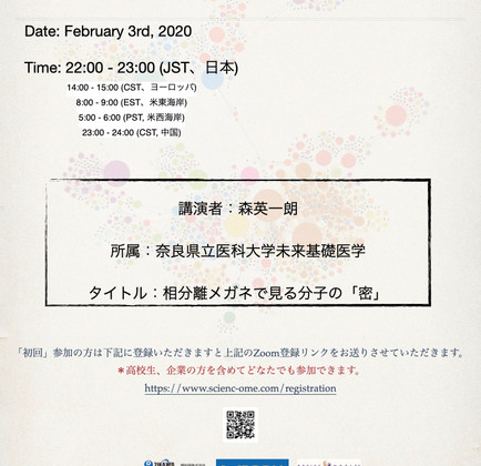 The 39th scienc-omeポスター.jpeg