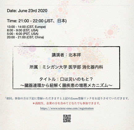 The 57th scienc-omeポスター.jpeg