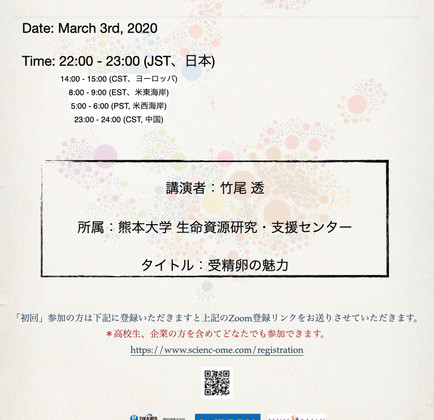The 43rd scienc-omeポスター.jpeg
