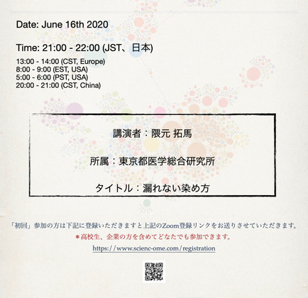 The 56th scienc-omeポスター.jpeg