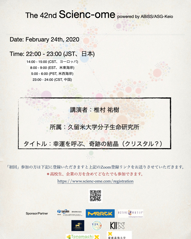 The 42nd scienc-omeポスター.jpeg
