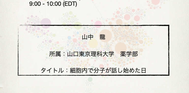 The 12th scienc-omeポスター.png