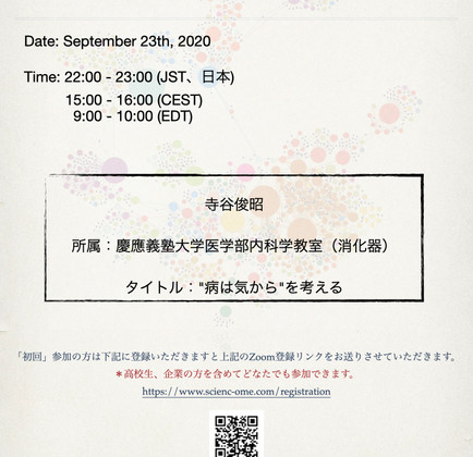 The 24th scienc-omeポスター.jpeg