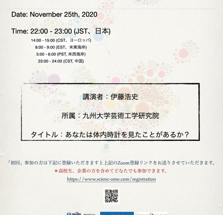 The 33rd scienc-omeポスター.jpeg