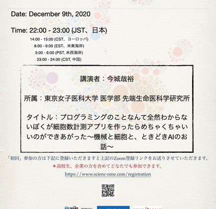 The 35th scienc-omeポスター.jpeg