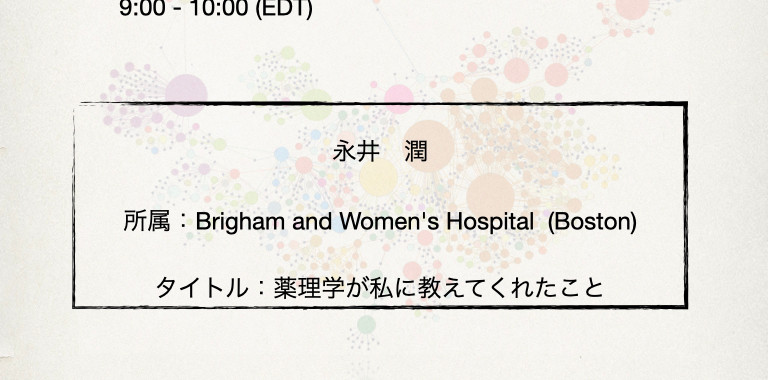 The 18th scienc-omeポスター.jpeg