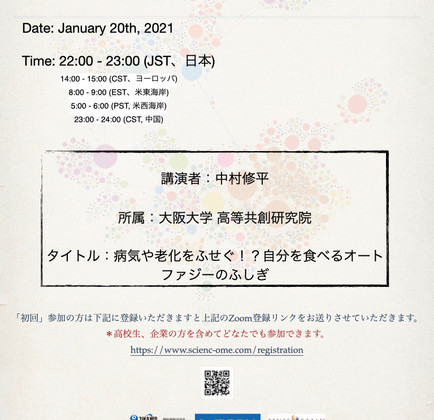The 37th scienc-omeポスター.jpeg