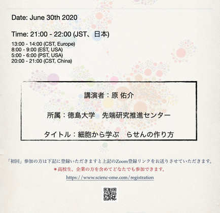 The 58th scienc-omeポスター.jpeg