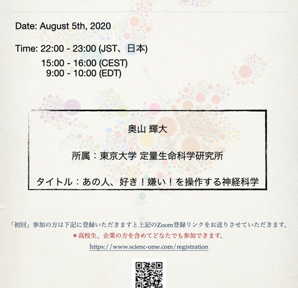 The 17th scienc-omeポスター.jpeg