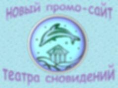 Театр Сновидений .jpg
