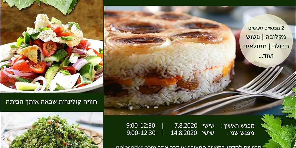 מפגש שני - סדנת בישול צמחוני-טבעוני מהמטבח הערבי