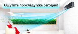 Установка-кондиционеров-в-Люберцах-по-выгодным-ценам