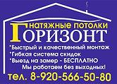 Натяжные потолки в Алексеевке, Коттедж Строй