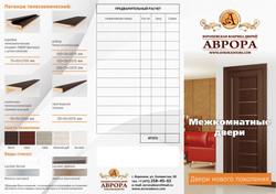 Буклет Аврора1