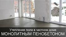 Теплый пол из пенобетона в Алексеевке, Коттедж Строй