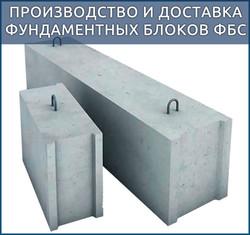 ЖБИ Блок