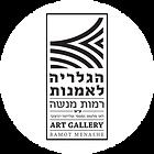 הגלריה לאמנות.png