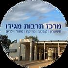 מרכז תרבות מגידו.png