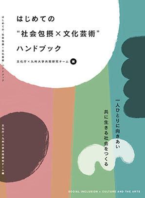 """『はじめての""""社会包摂×文化芸術""""ハンドブック』"""