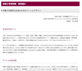 研究紹介(2020年1月)