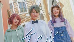 【チロル】藤沢発!青春ロックスリーピースガールズバンド