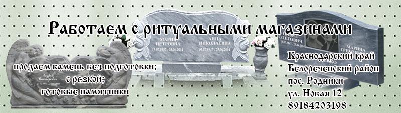 памятники в белореченске оптом