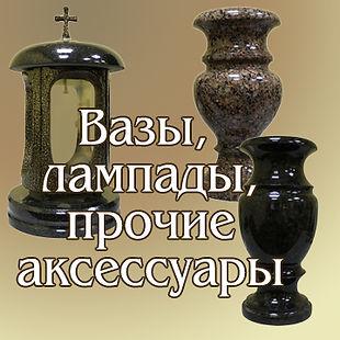 вазы из гранита, лампада на могилу