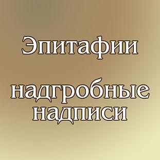 эпитафии, надгробные надписи