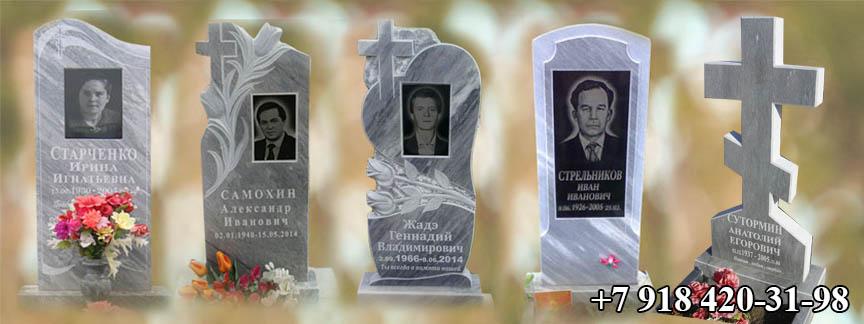 памятники мрамор белореченск