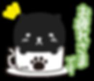 LINE_shono_18.png