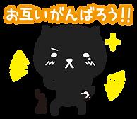 LINE_shono_19.png