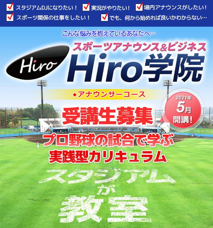 hirogaku_top_HIroエンタサイト用.jpg