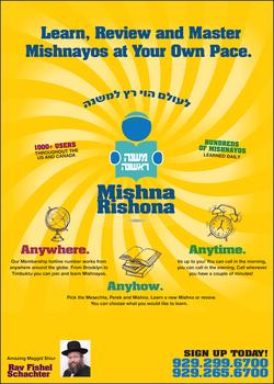 Mishna Rishona