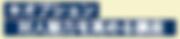 スクリーンショット 2020-04-03 13.51.04.png