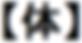 スクリーンショット 2020-03-05 8.58.51.png
