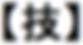 スクリーンショット 2020-03-05 8.58.41.png