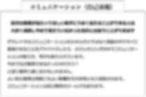 スクリーンショット 2020-03-11 14.49.47.png
