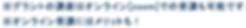 スクリーンショット 2020-04-10 10.57.18.png